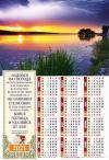 Календарь листовой 34*50 на 2021 год «Надейся на Господа»