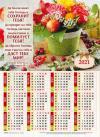 Календарь листовой 27*34 на 2021 год «Да благословит тебя Господь и сохранит тебя!»