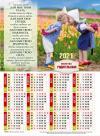Календарь листовой 27*34 на 2021 год «Родительская молитва»