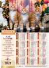 Календарь листовой 27*34 на 2021 год «Золотое правило»