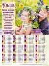 Календарь листовой 27*34 на 2021 год «Улыбка»