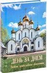 День за днем. Дневник православного (Свято-Успенская Почаевская Лавра)
