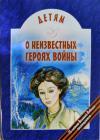Детям о неизвестных героях войны (Белорусская Православная Церковь)