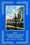 Как православному хритианину вести себя на кладбище