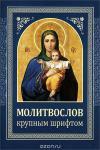 Молитвослов крупным шрифтом (Минск)