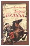 Гоголь Н.В. Тарас Бульба