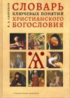 Сапронов П.А. Словарь ключевых понятий христианского богословия