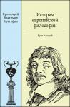 История европейской философии. Курс лекций