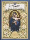 Лилии— цветы Богородицы. Книга для семейного чтения