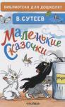 Сутеев В. Маленькие сказочки (Библиотека для дошколят)
