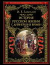 Забелин И.Е. История русской жизни с древнейших времен