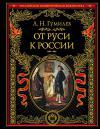 Гумилев Л.Н. От Руси к России (Российская императорская библиотека)