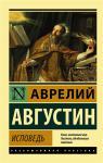 Аврелий Августин. Исповедь (АСТ, Эксклюзивная классика)