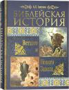 Библейская история Ветхого и Нового Завета (Синопсис, 2021)