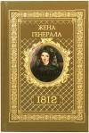 Жена генерала. 1812
