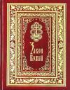 Закон Божий. Иллюстрированное издание (Ковчег)
