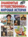 Знаменитые путешественники и Мировая история