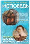 Исповедь блаженного Августина, епископа Гиппонского; Блаженная Моника. Мать блаженного Августина