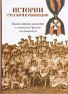 Истории русской провинции