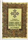 Православие и неоязычество: где правда?