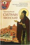 Преподобный Силуан Афонский. (Сибирская Благозвонница)