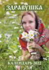 Календарь православный на 2022 год «Здравушка»