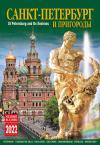 Календарь на спирали на 2022 год «Санкт-Петербург и пригороды» (КР21-22005)