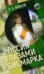 Власов Н.А. Россия глазами Бисмарка