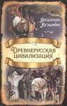 Кузьмин А.Г. Древнерусская цивилизация