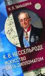 Таньшина Н.П. Нессельроде: Исскусство быть дипломатом