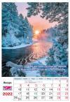 Календарь на 2022 год. Большой формат, 12 листов (Библейская лига)