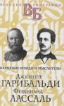 Джузеппе Гарибальди. Фердинанд Лассаль. Народные вожди и мыслители (Великие биографии)