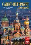 Календарь на спирали на 2022 год «Ночной Санкт-Петербург» (КР21-22001)