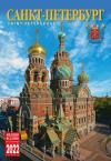 Календарь на спирали на 2022 год «Санкт-Петербург» (КР21-22003)