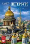 Календарь на спирали на 2022 год «Санкт-Петербург с птичьего полета» (КР21-22006)