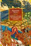 Пропп В. Морфология волшебной сказки (Азбука-классика)