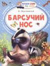 Паустовский К.Г. Барсучий нос (Читаем сами без мамы)