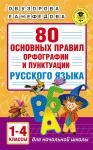 Узорова О., Нефёдова Е. 80 основных правил орфографии и пунктуации русского языка