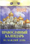 Календарь православный отрывной на 2022 год на каждый день