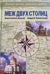 Белый К., Краевский А. Меж двух столиц. Москва— Санкт-Петербург: места и судьбы