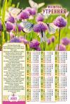 Календарь листовой 34*50 на 2022 год «Молитва утренняя»