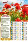 Календарь листовой 34*50 на 2022 год «Заповеди душевного равновесия»