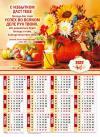Календарь листовой 27*34 на 2022 год «С избытком даст тебе Господь»