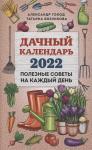Голод А. Дачный календарь на 2022 год