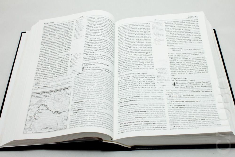 Библия с комментариями скачать