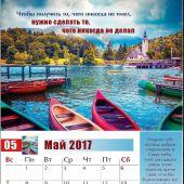 Перекидной календарь на 2017 год