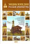 Энциклопедия русской архитектуры