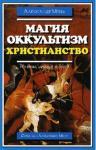Магия, оккультизм, христианство