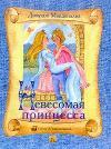 Невесомая принцесса