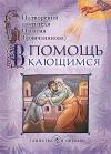 В помощь кающимся (Сретенский монастырь)